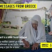 grčija amnesty